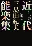 近代能楽集(三島 由紀夫)