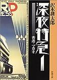 深夜特急〈1〉香港・マカオ