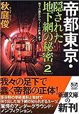 帝都東京・隠された地下網の秘密〈2〉地下の誕生から「1‐8計画」まで
