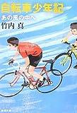 自転車少年記―あの風の中へ