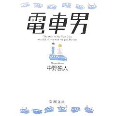 電車男 (文庫)
