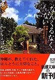 なんくるなく、ない—沖縄(ちょっとだけ奄美)旅の日記ほか