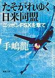 たそがれゆく日米同盟―ニッポンFSXを撃て