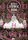 女王の百年密室―GOD SAVE THE QUEEN