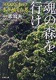 魂の森を行け―3000万本の木を植えた男