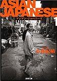 ASIAN JAPANESE―アジアン・ジャパニーズ〈1〉