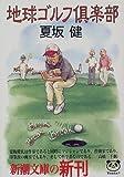 地球ゴルフ倶楽部