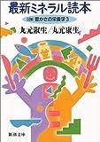 図解 豊かさの栄養学〈3〉最新ミネラル読本