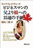 ビジネスマンの父より娘への25通の手紙
