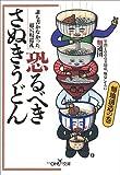 『恐るべきさぬきうどん—麺地創造の巻』麺通団