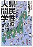 県民性の人間学—出身県でわかる人柄の本