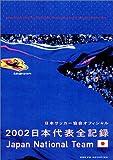 日本サッカー協会オフィシャル 2002日本代表全記録