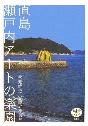 直島 瀬戸内アートの楽園