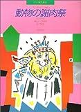ピアノ絵本館(5)動物の謝肉祭(れんだん)