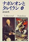 ナポレオンとタレイラン〈上〉