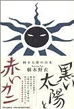 黒い太陽と赤いカニ―岡本太郎の日本