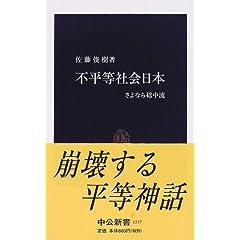 不平等社会日本―さよなら総中流