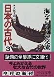 日本の古代〈3〉海をこえての交流