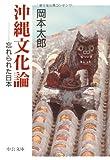 沖縄文化論—忘れられた日本