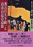 完訳フロイス日本史〈4〉秀吉の天下統一と高山右近の追放―豊臣秀吉編(1)