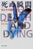 死ぬ瞬間—死とその過程について