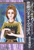 マンガギリシア神話 (4)