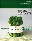 緑野菜〈上〉