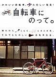 自転車にのって。―かわいい自転車、たのしい毎日!