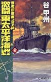 激闘 東太平洋海戦〈2〉—覇者の戦塵1943