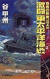 激闘 東太平洋海戦〈3〉—覇者の戦塵1943