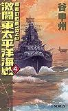 激闘東太平洋海戦〈4〉—覇者の戦塵1943
