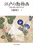 江戸の動物画—近世美術と文化の考古学