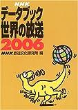 NHKデータブック世界の放送 (2006)