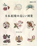 日本刺繍の美しい図案 (NHKおしゃれ工房)