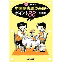 中国語表現の基礎・ポイント88