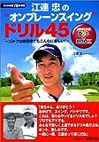 """江連忠の""""オンプレーンスイング""""ドリル45 ~ゴルフは練習場でもこんなに楽しい!DVD付"""