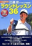 江連 忠 アマチュアを救済! 即効ラウンドレッスン36 DVD+BOOK