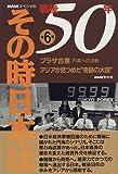 """NHKスペシャル 戦後50年その時日本は〈第6巻〉プラザ合意 アジアが見つめた""""奇跡の大国"""""""