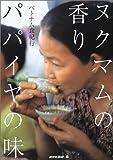 ヌクマムの香りパパイヤの味―ベトナム食紀行