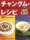 日本の食材でつくるチャングム・レシピ—韓国ドラマ「宮廷女官チャングムの誓い」