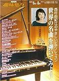 NHK趣味悠々 西村由紀江のやさしいピアノレッスン 世界の名曲を弾いてみよう