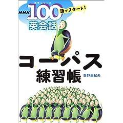 NHK100語でスタート!英会話 コーパス練習帳