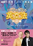 ハートで感じる英文法―NHK3か月トピック英会話 (会話編)