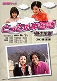 NHKテレビとっさの中国語4~