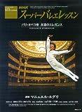NHKスーパーバレエレッスン―パリ・オペラ座永遠のエレガンス