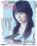 純情きらり―連続テレビ小説