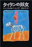 Amazon.co.jp:タイタンの妖女
