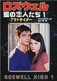 ロズウェル 星の恋人たち〈1〉アウトサイダー