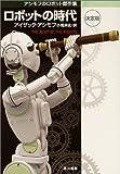 ロボットの時代 〔決定版〕 アシモフのロボット傑作集