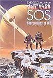 火星航路SOS